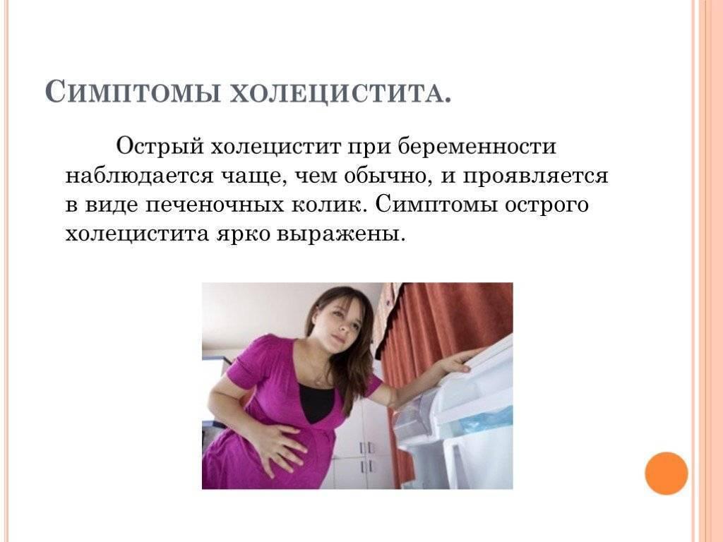 Холецистит при беременности - лечение у беременных: беременность и лечение