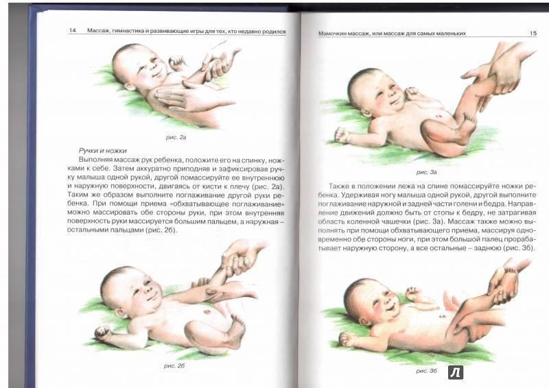 Основные правила и приемы массажа для грудничков