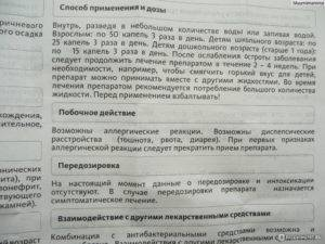 Твои-отзывы.ru - «канефрон»: инструкция по применению, цена таблеток и капель в аптеках, аналоги и их стоимость