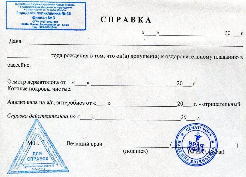 Справка для лагеря: готовим документы