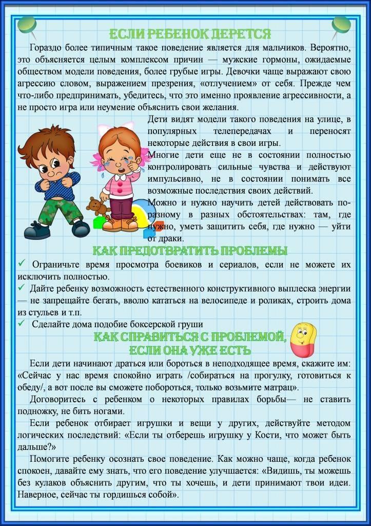 Доктор комаровский о том, что делать, если ребенок дерется с родителями