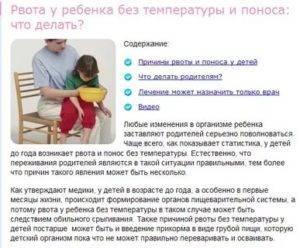 Ребенка рвет без температуры: причины и лечение детской рвоты