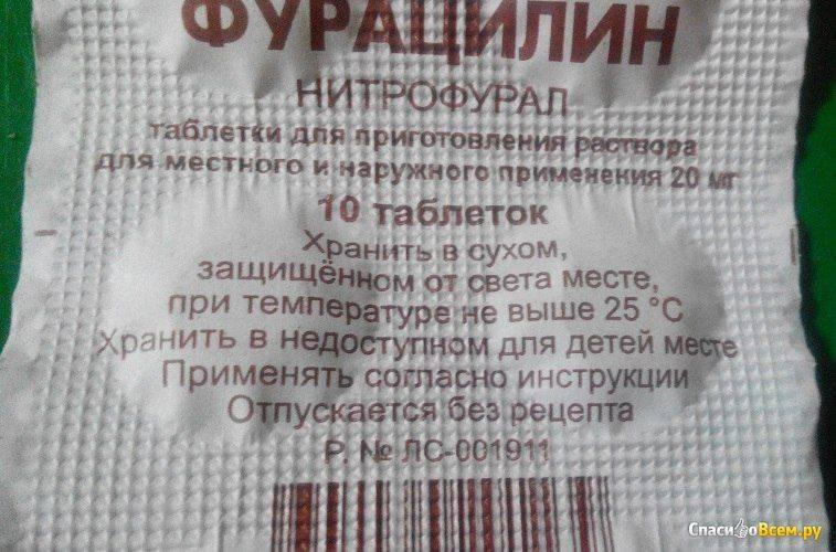 Как промывать глаза фурацилином при конъюнктивите oculistic.ru как промывать глаза фурацилином при конъюнктивите