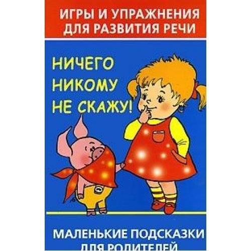 Развитие речи у детей от 1 до 2 лет: нормы, упражнения, игры для речевого развития детей