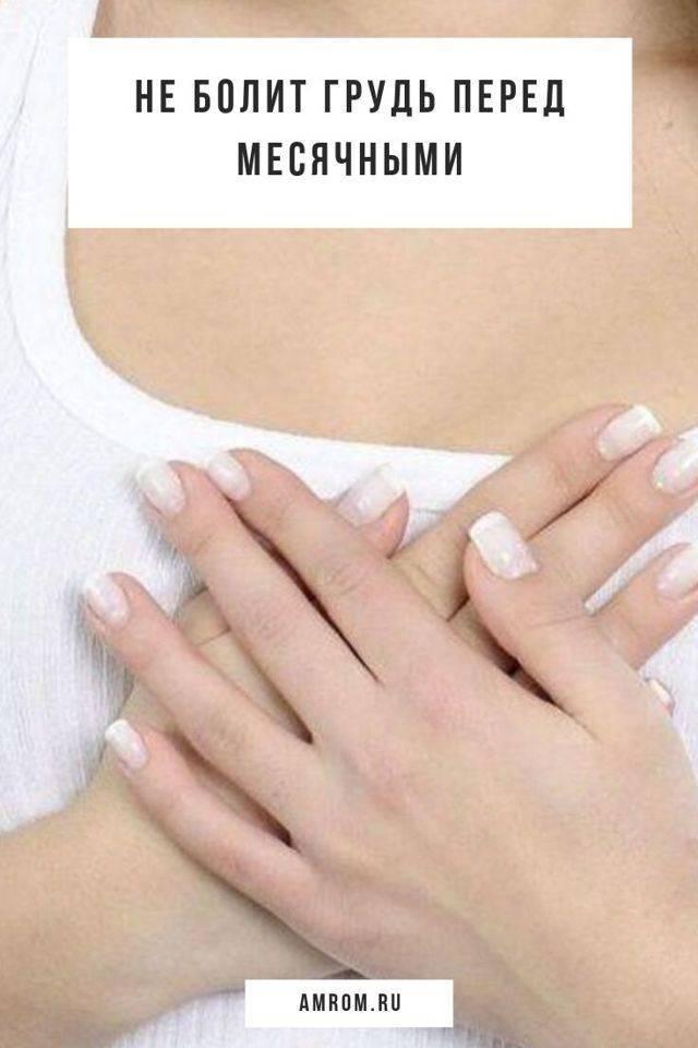 Почему болит грудь перед месячными: причины боли и набухания молочных желез у женщин