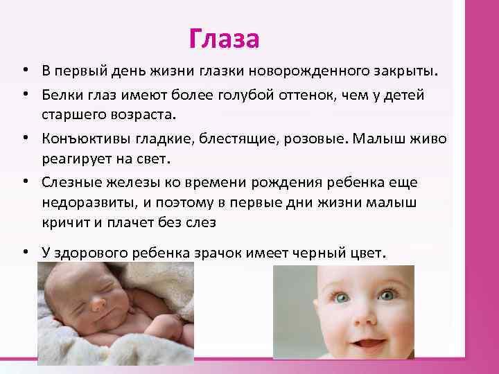Когда новорожденный начинает видеть и слышать: слух и зрение детей по месяцам