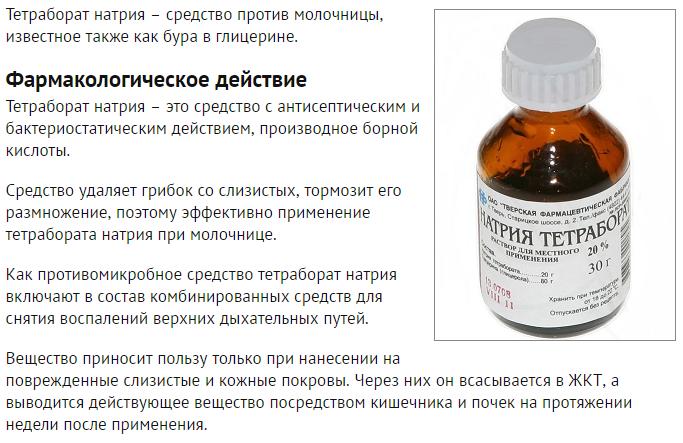 Как использовать тетраборат натрия при лечении стоматита?