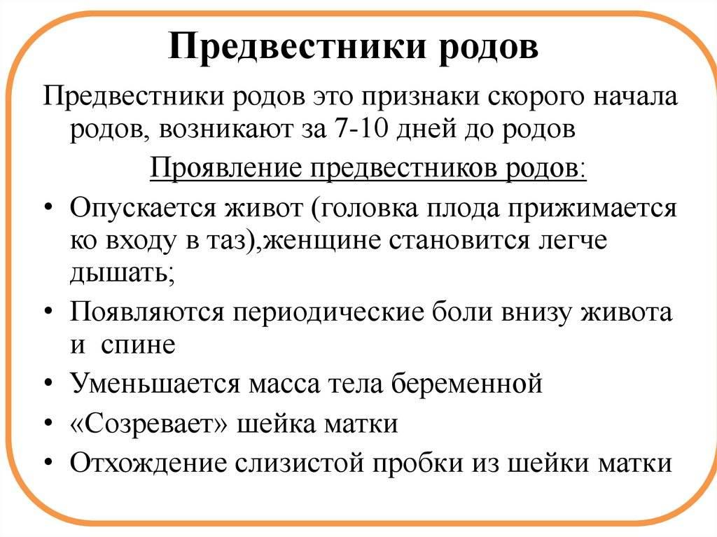 Понос перед родами за сколько дней — vospaleniekishechnika