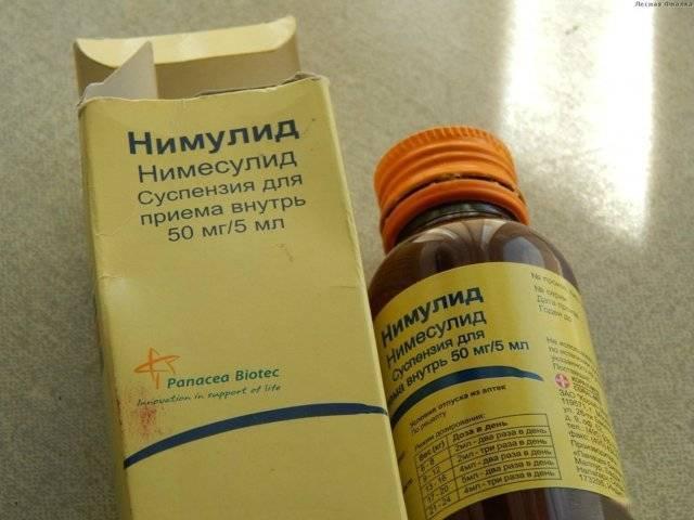 Нимулид детям от температуры: эффективность лекарственного препарата