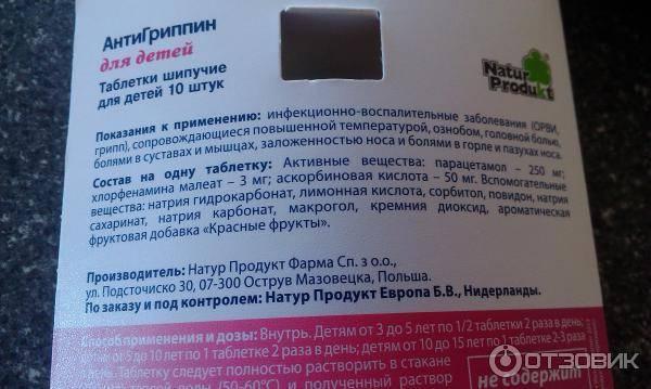 Детский «антигриппин»: инструкция по применению шипучих таблеток и порошка для детей. состав и особенности применения антигриппина в таблетках или аптечного порошка, инструкция