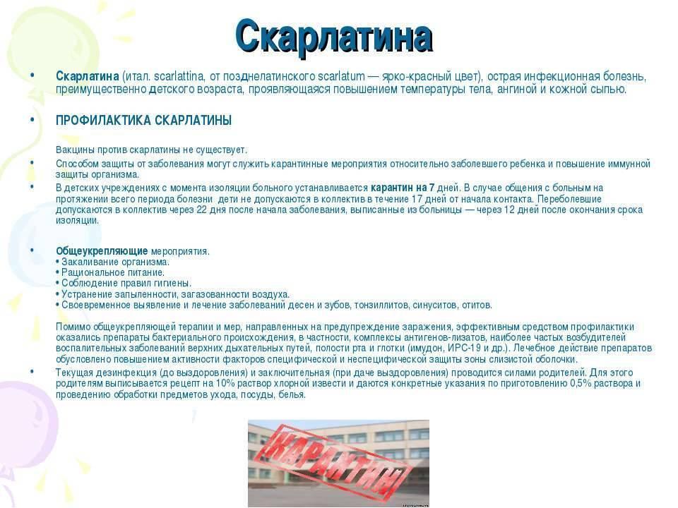 Скарлатина у детей: симптомы с фото, лечение и профилактика