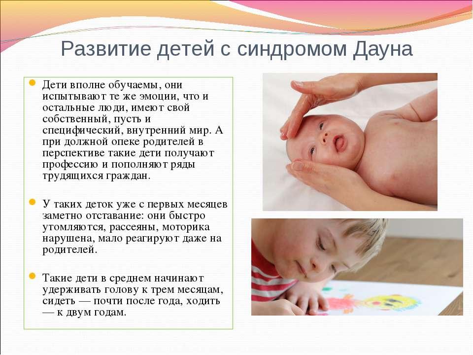 Причины и признаки синдрома дауна - диагностика у плода при беременности, развитие ребенка и меры профилактики
