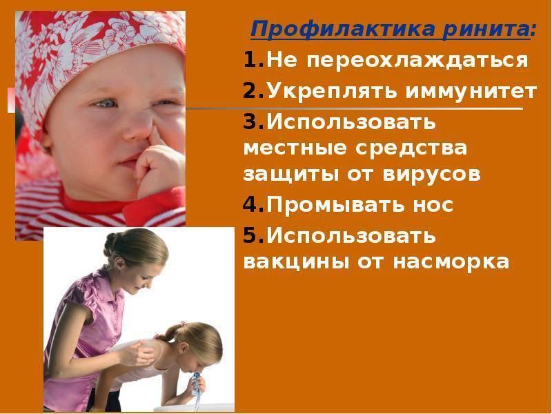 Ринит у детей - лечение и симптомы: острого, аллергического
