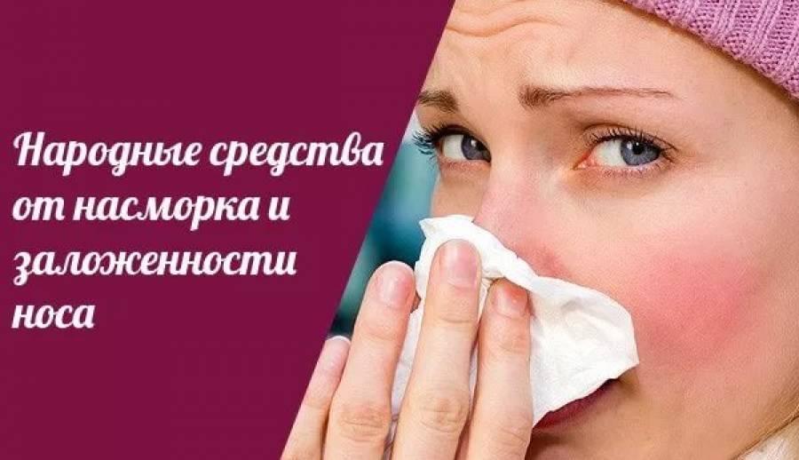 Народные средства от насморка и заложенности носа для детей: лечение