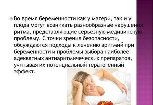 Аритмия при беременности на ранних сроках
