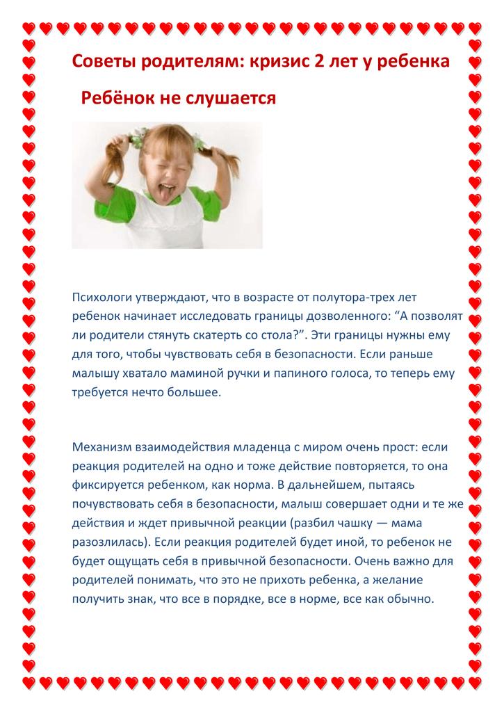 Кризисный возраст у детей по годам: 1, 3, 7, 11-14 лет, что делать родителям