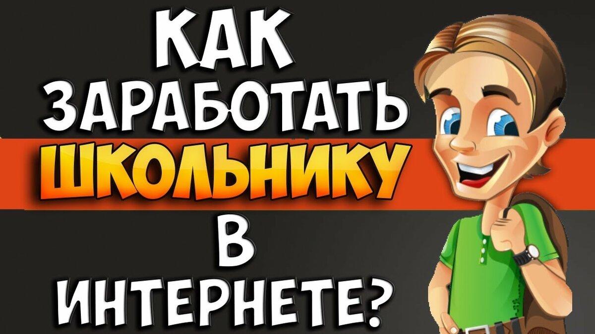56 сайтов для заработка денег в интернете, которые платят без вложений   kadrof.ru
