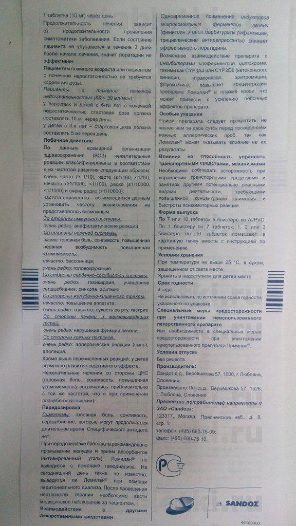 Лоратадин детям ????: инструкция по применению таблеток и сиропа, дозировка ребенку до года и старше