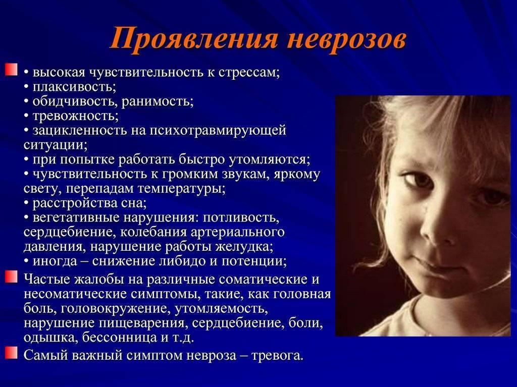 Неврозы у детей причины