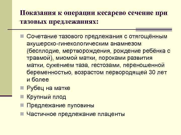 Кесарево сечение: как делают операцию, сколько длится, подготовка, виды, анестезия / mama66.ru