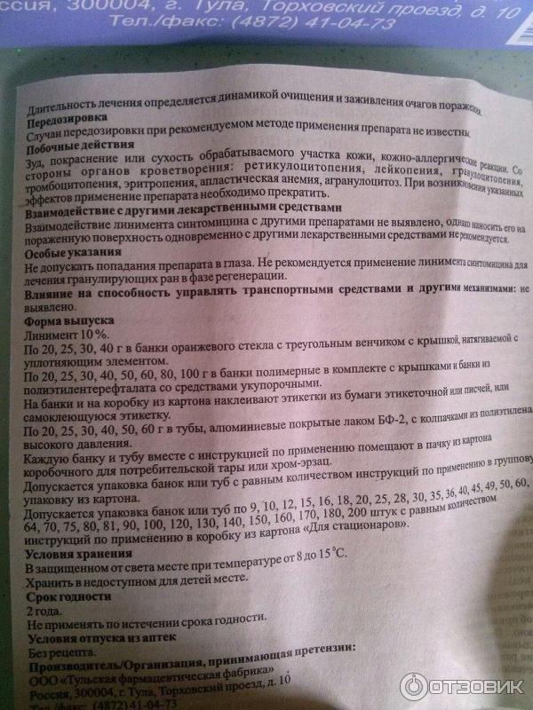 Синтомициновая мазь при дерматите: инструкция по применению
