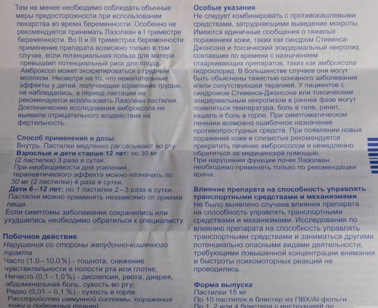 Лазолван - сироп от кашля для ребенка: инструкция по применению, побочные действия и противопоказания