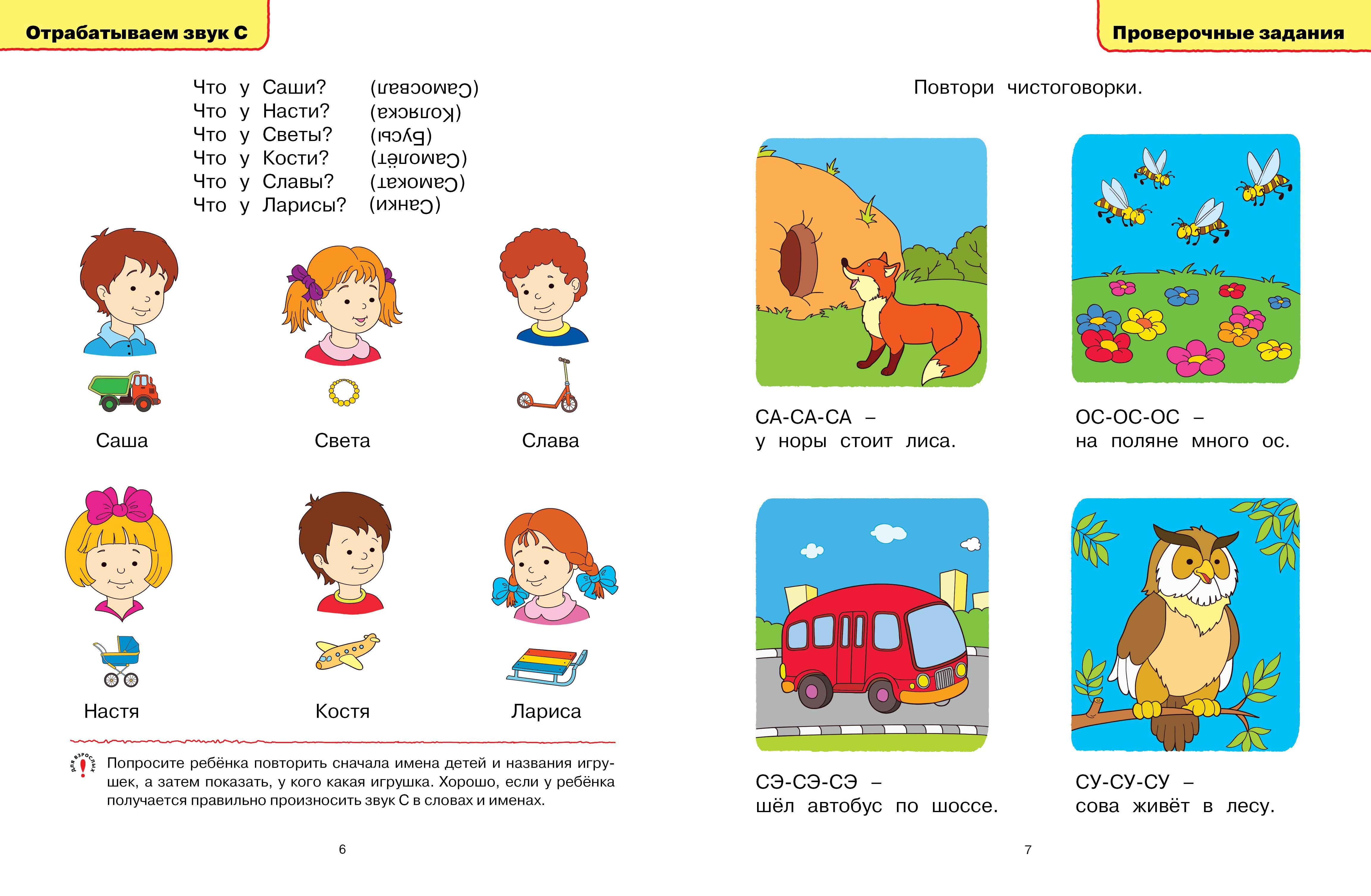 Развитие речи у детей 2-3 лет: развивающие занятия и упражнения