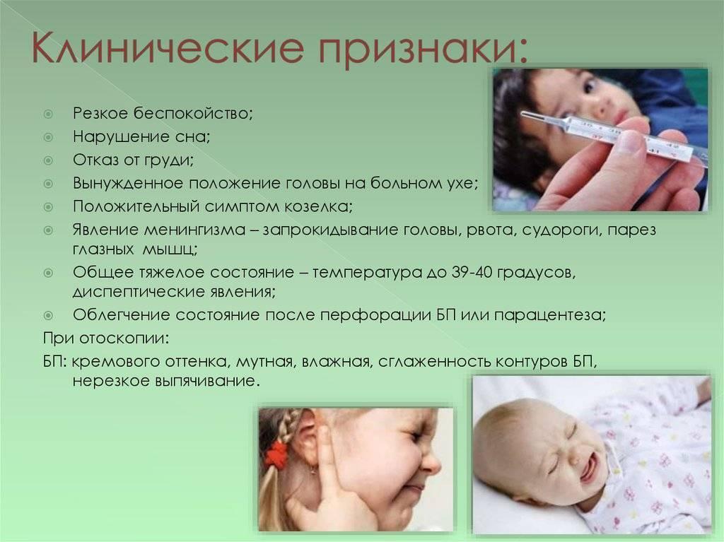 Отит у ребенка: лечение и симптомы воспаления уха у детей