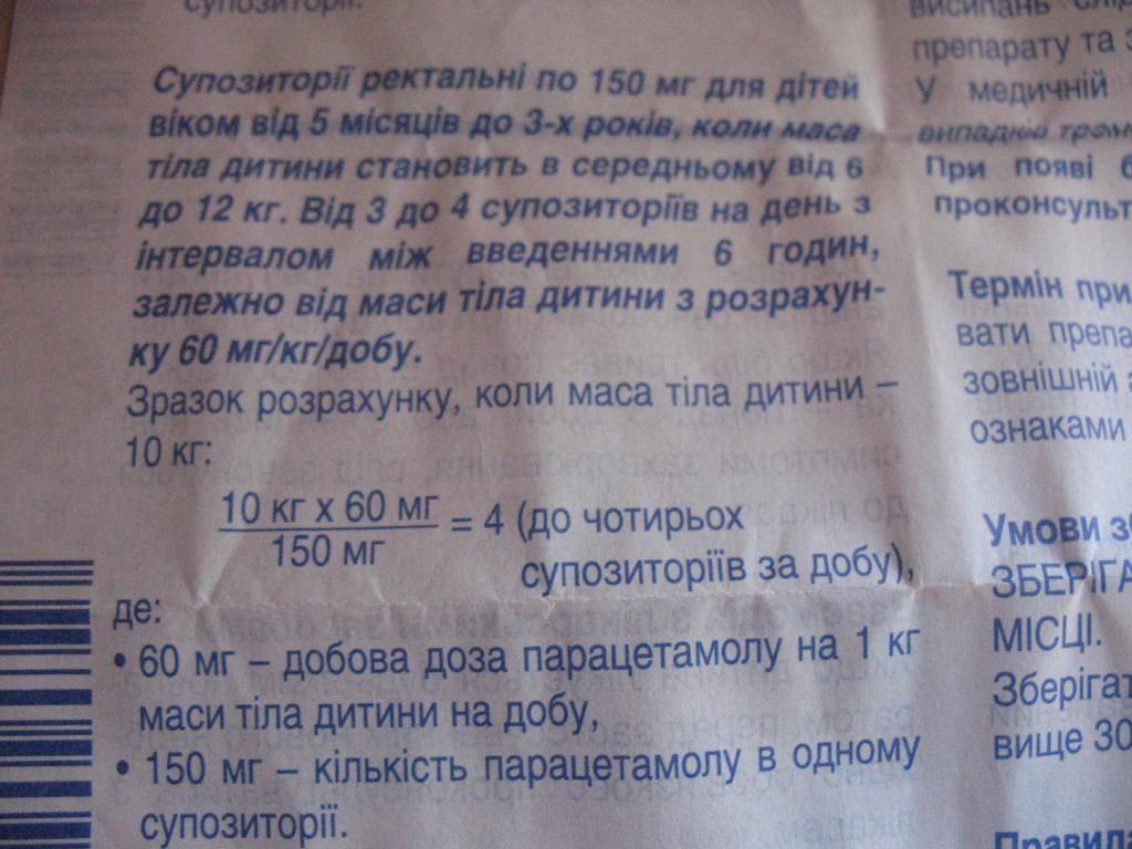 Инструкция по применению суспензии, таблеток и свечей парацетамол для ребенка — дозировка, аналоги и цена