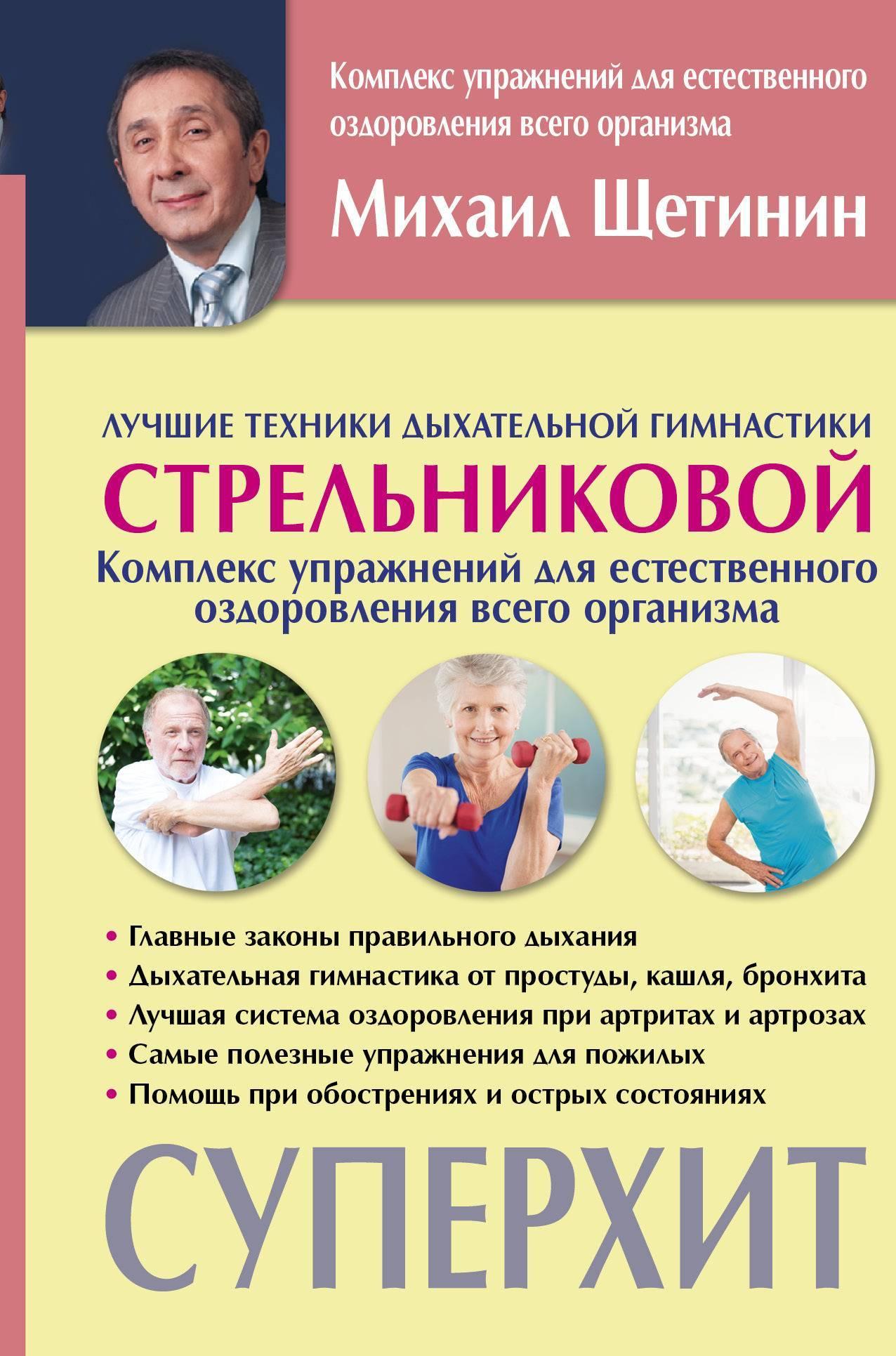Дыхательная гимнастика для детей по стрельниковой (в детском саду и дома) | физическое развитие | vpolozhenii.com