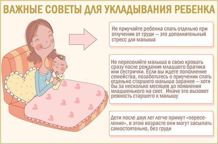 Как можно отучить ребенка спать с родителями?