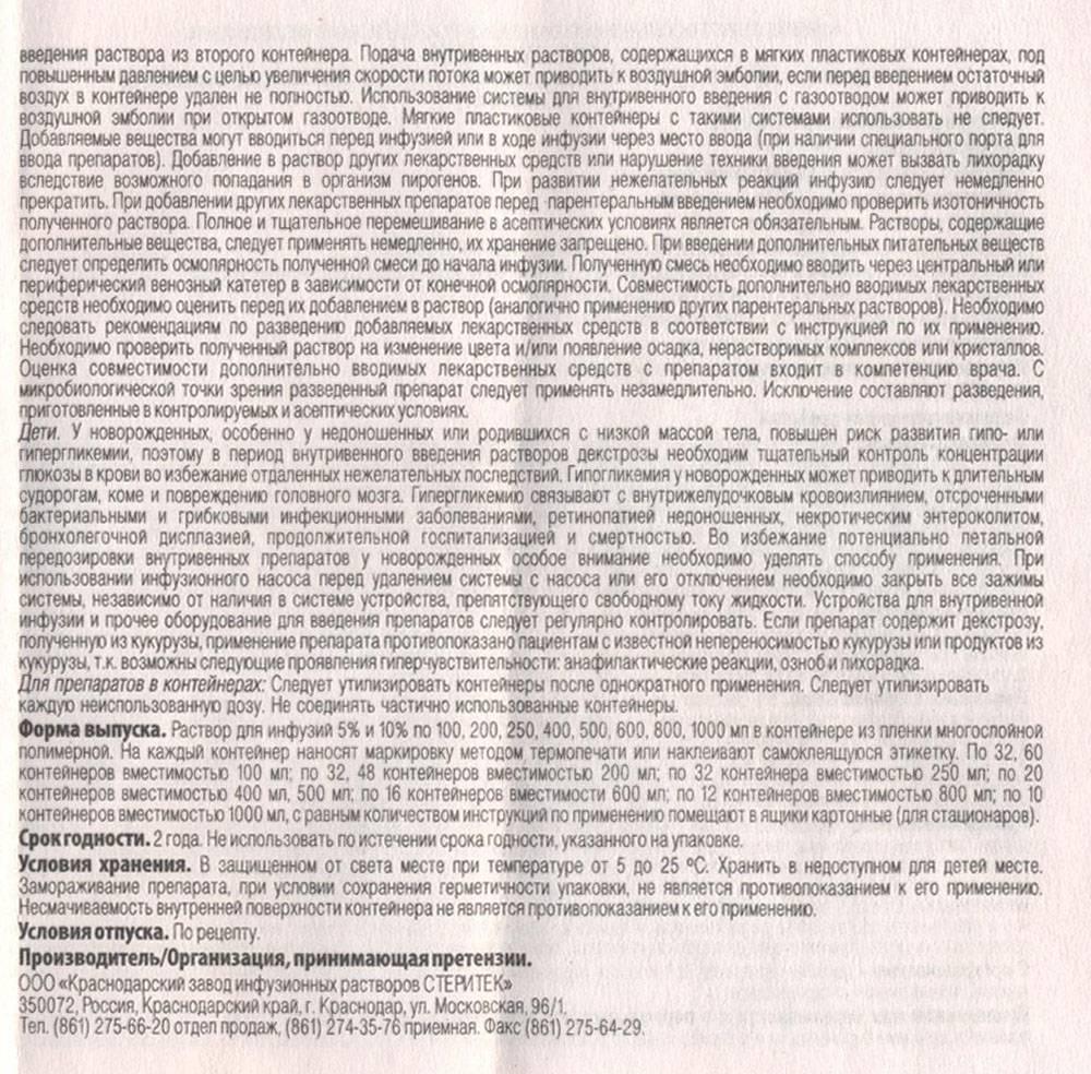 Как давать глюкозу во время желтухи у новорожденных детей - медицинский справочник klinika44.ru