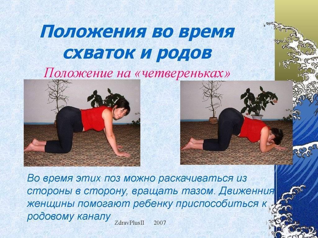 Правильное поведение во время родов / mama66.ru