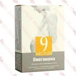 Омегамама — биологически активная добавка для беременных: инструкция по применению, состав и аналоги. показания к применению