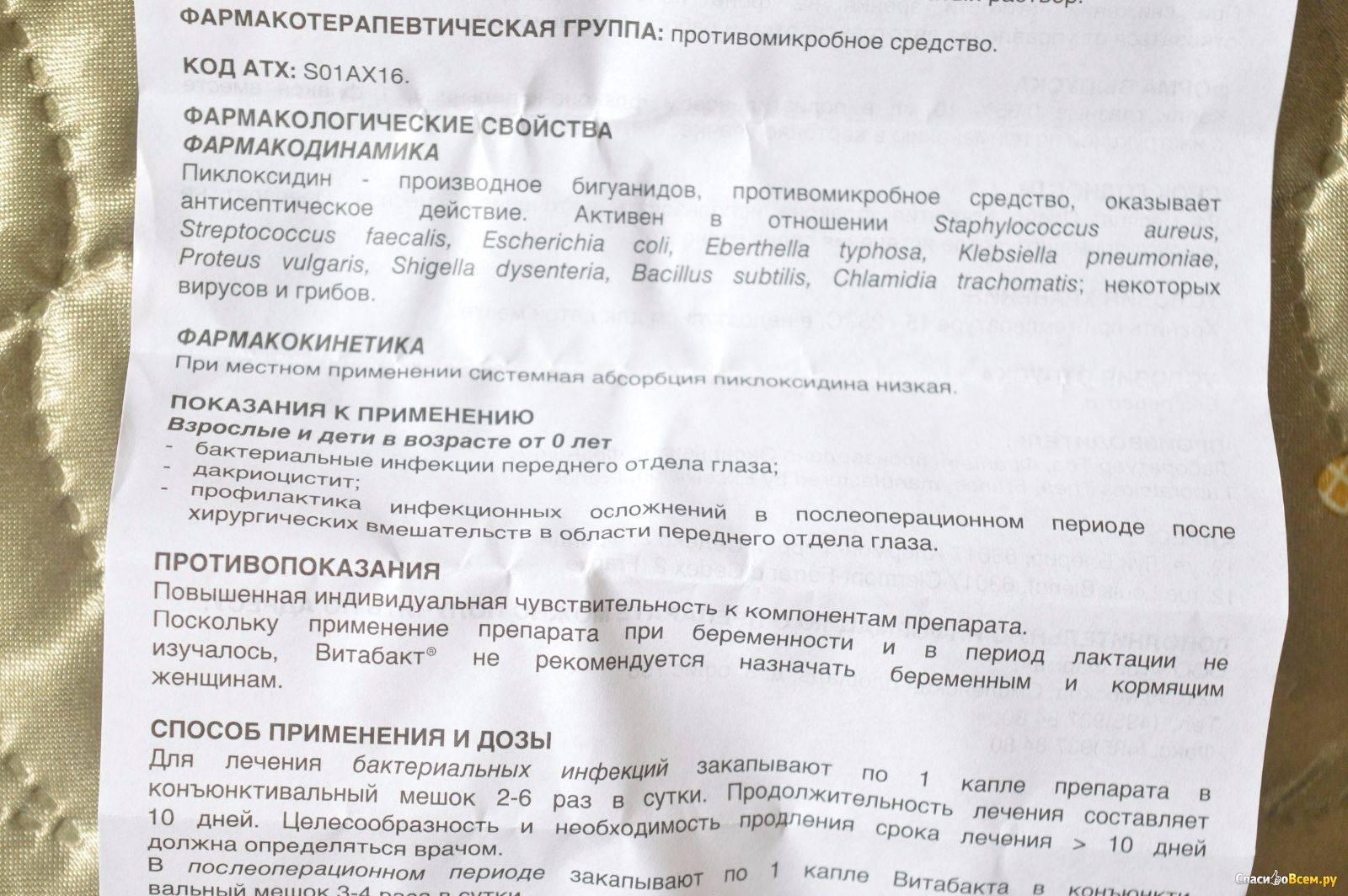 Глазные капли витабакт: полная инструкция по применению для новорожденных детей - rosmedportal.ru