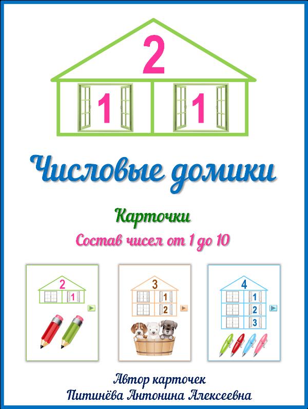 "Домики состав числа 2 – домики ""состав числа"" от 1 до 10, от 11 до 20"