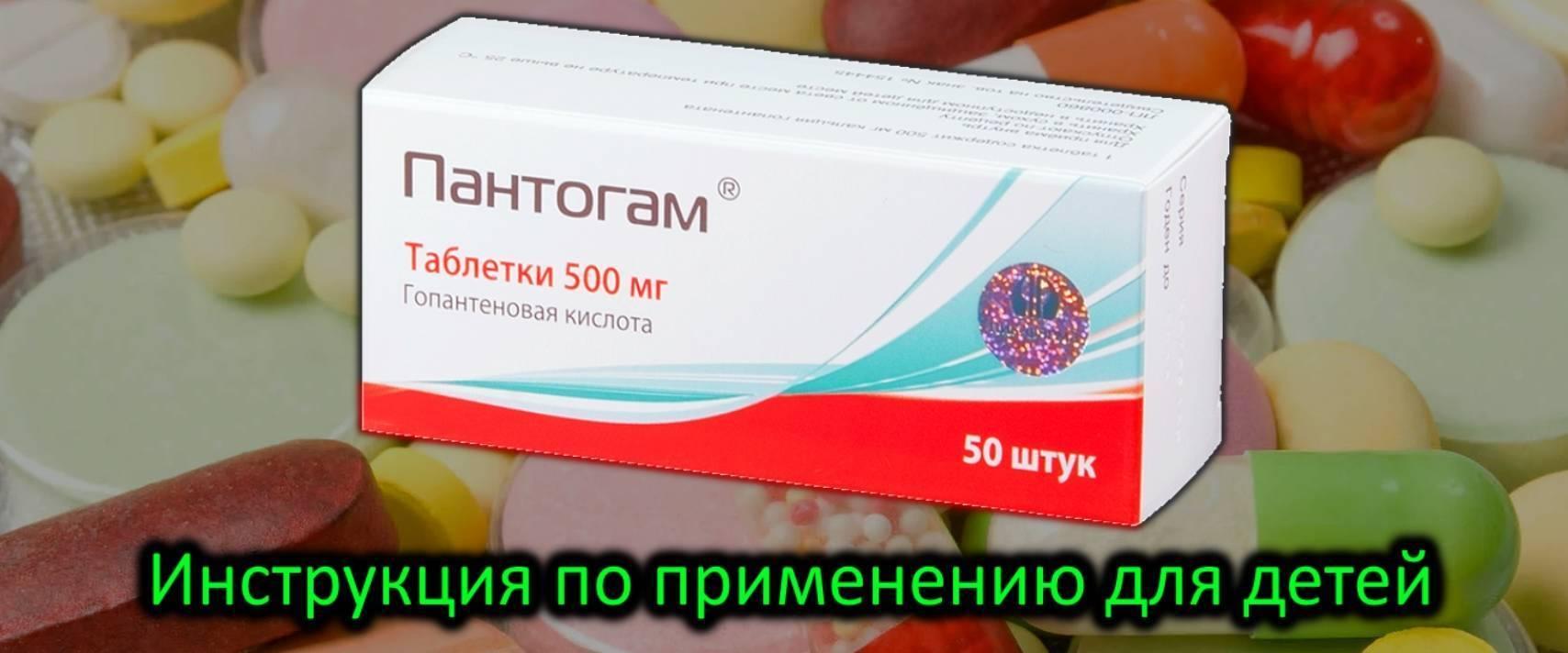 Пантогам таблетки для детей: инструкция по применению, для чего назначают, цена, отзывы, аналоги