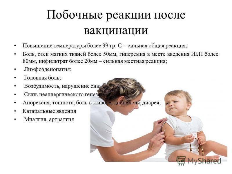 Прививка от дифтерии и столбняка взрослым и детям: действие, противопоказания, побочные эффекты