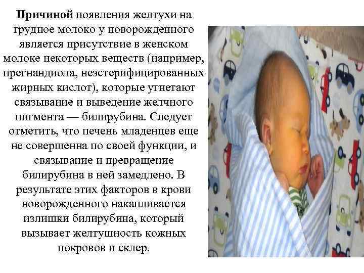 Почему у новорожденного густая кровь - все советы медика