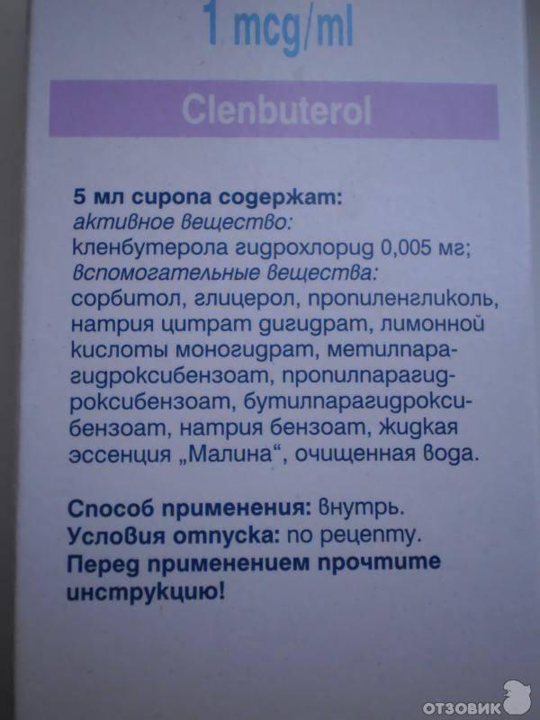 Кленбутерол от кашля детям состав