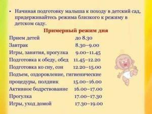 Режим дня в первой младшей группы. режим дня ребенка в детском саду: расписание занятий, сна и питания в садике. режим питания в саду