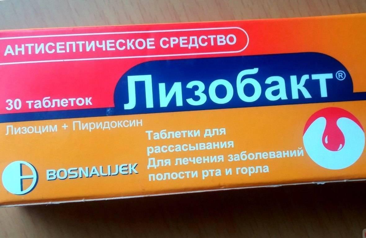 Лизобакт: инструкция по применению для детей и взрослых, аналоги