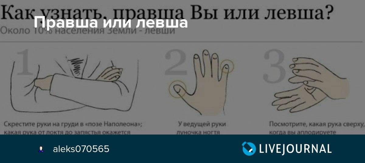 Тест левша или правша в контакте. как узнать, левша или правша ваш ребенок: простые тесты для определения ведущей руки