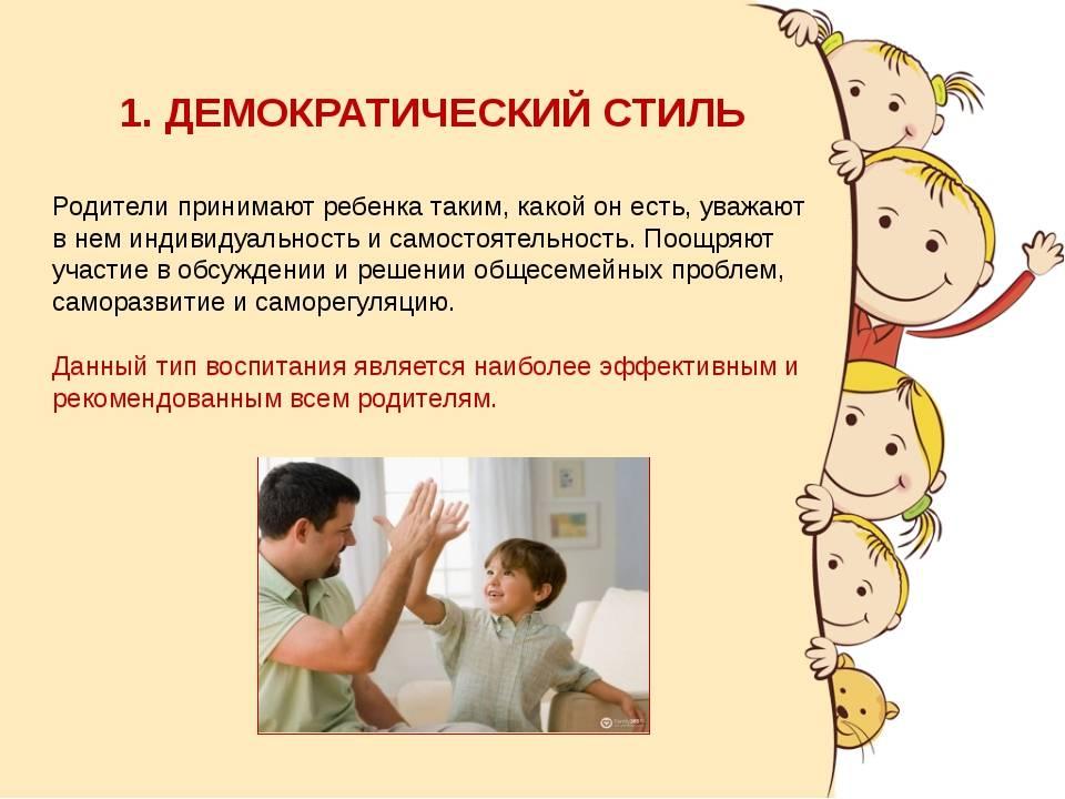 Обзор стилей семейного воспитания: особенности личности ребенка, родительского поведения и рекомендации психологов. гиперсоциальный стиль воспитания. социально значимая деятельность и ее вариации