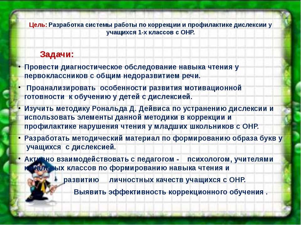Дислексия у детей: упражнения на коррекцию дислексии у младших школьников