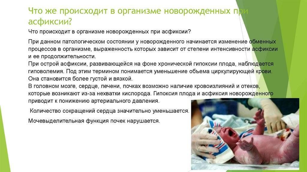 Асфиксия новорожденных - последствия асфиксии для плода и новорожденного