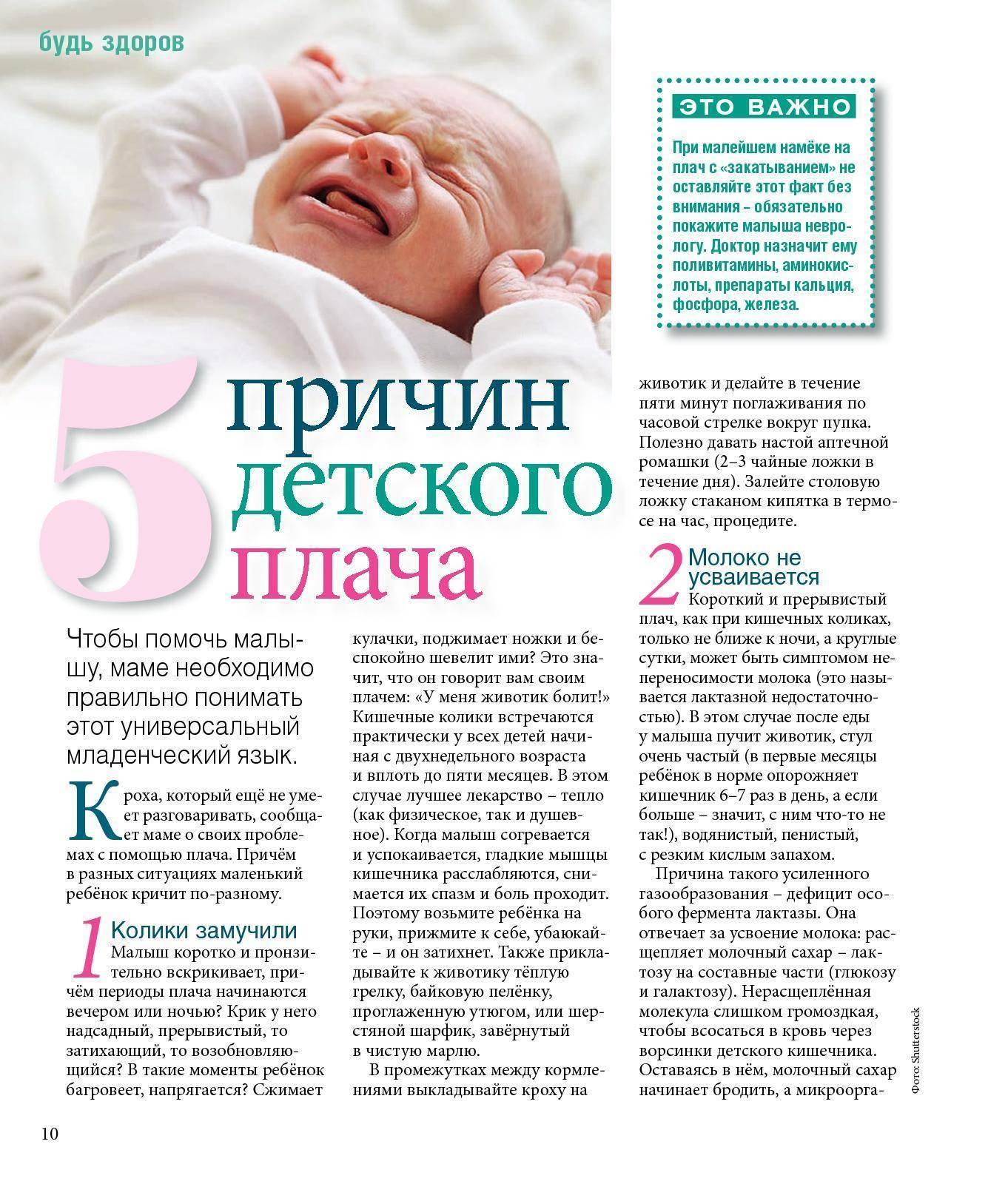 Новорожденного мучают колики: что делать, чтобы у грудничка не было колик