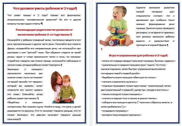 Что должен уметь ребенок в 3 года: развитие и уход, питание и режим