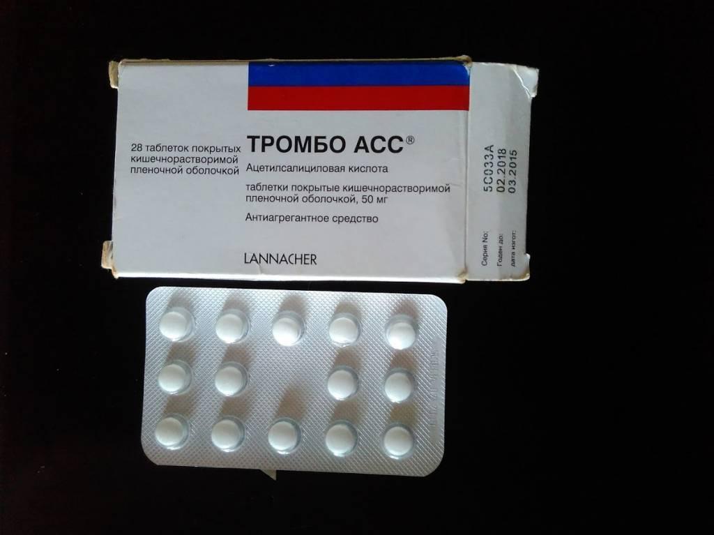 Тромбо асс при беременности