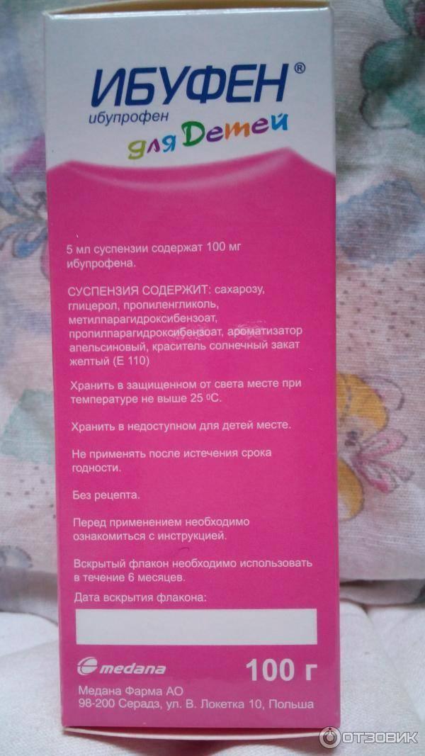 Ибупрофен детский сироп инструкция по применению